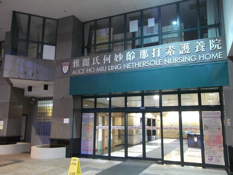 Alice Ho Miu Ling Nethersole Nursing Home